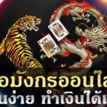 เกมไพ่เสือมังกรออนไลน์