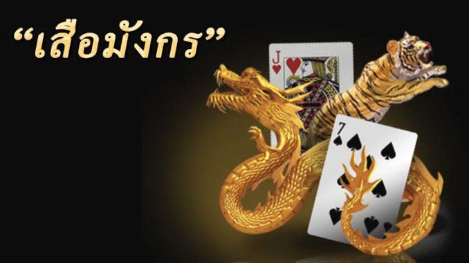 เกมไพ่เสือมังกร ออนไลน์ เกมเงินด่วนเล่นแล้วได้เงินไว ได้เงินจริง