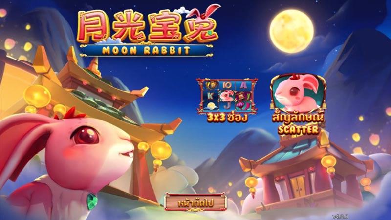 Moon Rabbit เกมสล็อตออนไลน์รูปแบบกระต่าย ที่กำลังเป็นที่นิยมในปัจจุบัน