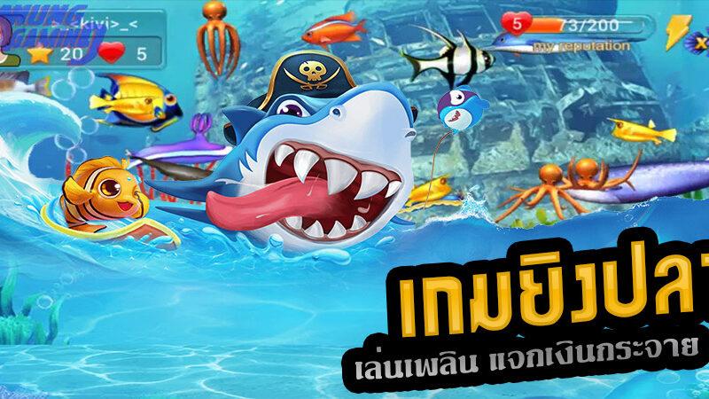 เกมยิงปลาออนไลน์เล่นผ่านมือถือ ยิ่งเล่นยิ่งรวย รับเงินรางวัลง่ายๆ